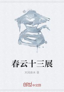 春云十三展全文阅读
