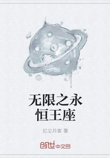 《无限之永恒王座》txt全文阅读