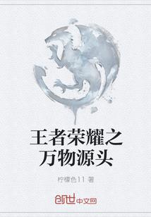 《王者荣耀之万物源头》txt全文阅读