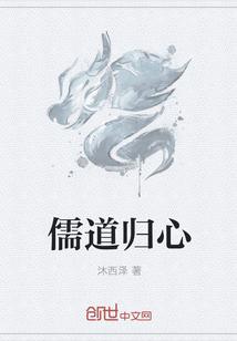 《儒道归心》txt全文阅读