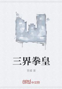 《三界拳皇》txt全文阅读
