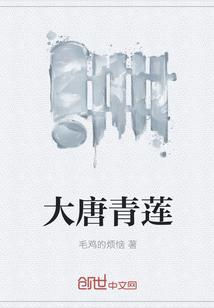 大唐青莲全文阅读