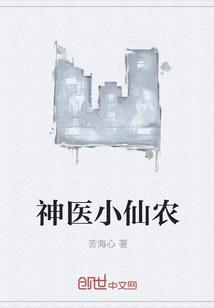 神医小仙农全文阅读