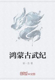 鸿蒙古武纪全文阅读