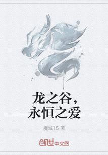 《龙之谷,永恒之爱》txt全文阅读