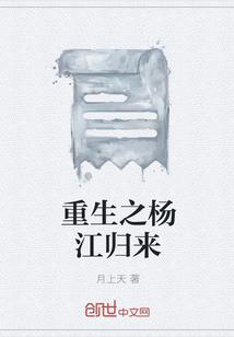 《重生之杨江归来》txt全文阅读