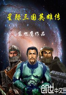 《星际三国英雄传》txt全文阅读