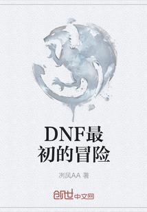 《DNF最初的冒险》txt全文阅读