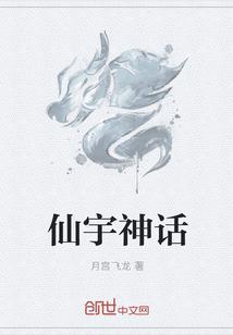 仙宇神话全文阅读