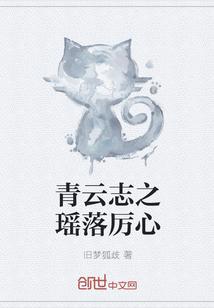 《青云志之瑶落厉心》txt全文阅读