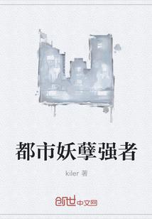 《都市妖孽强者》txt全文阅读