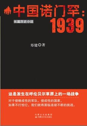 中国诺门罕:1939全文阅读
