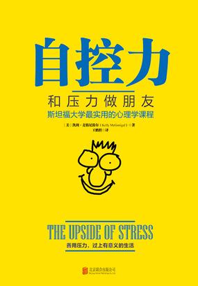 自控力:和压力做朋友(斯坦福大学最实用的心理学课程)(精装)全文阅读