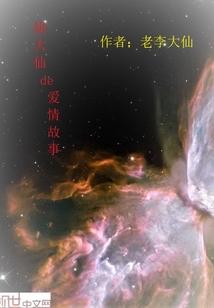 胡大仙的爱情故事全文阅读