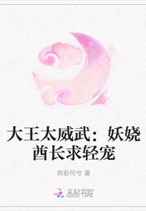 大王太威武:妖娆酋长求轻宠全文阅读