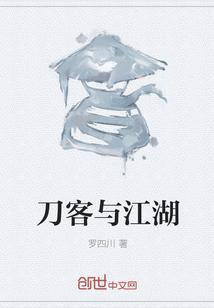 《刀客与江湖》txt全文阅读