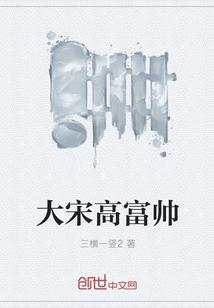 《大宋高富帅》txt全文阅读