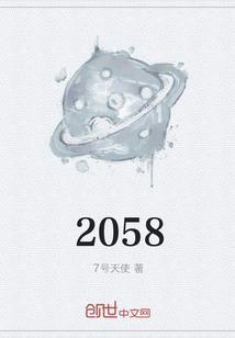《2058》txt全文阅读