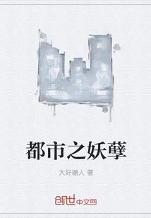 《都市之妖孽》txt全文閱讀