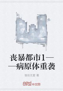 《丧暴都市1——病原体重袭》txt全文阅读