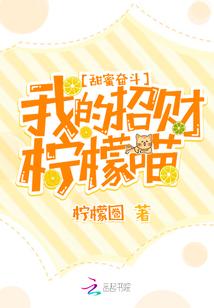 《甜蜜奋斗:我的招财柠檬喵》txt全文阅读
