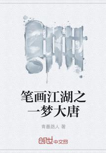 《笔画江湖之一梦大唐》txt全文阅读