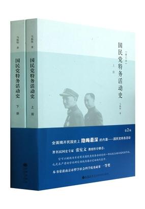 国民党特务活动史(上册)
