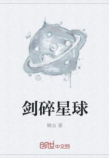 《劍碎星球》txt全文閱讀