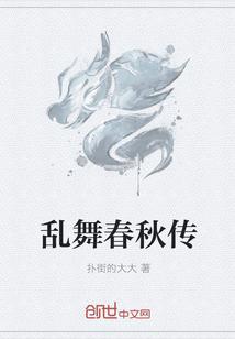 《乱舞春秋传》txt全文阅读
