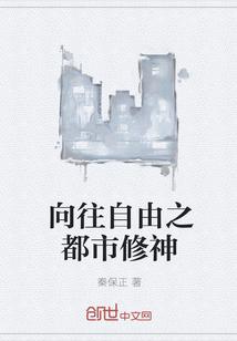《向往自由之都市修神》txt全文阅读
