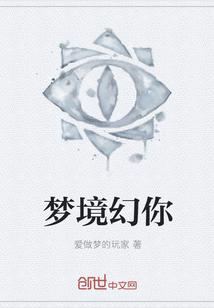 《梦境幻你》txt全文阅读