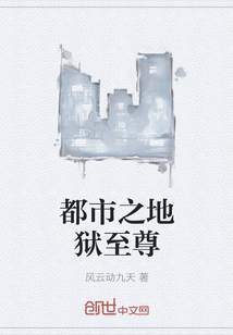 《都市之地狱至尊》txt全文阅读