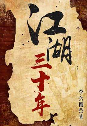 江湖三十年(全集)