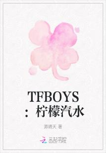 TFBOYS:柠檬汽水全文阅读