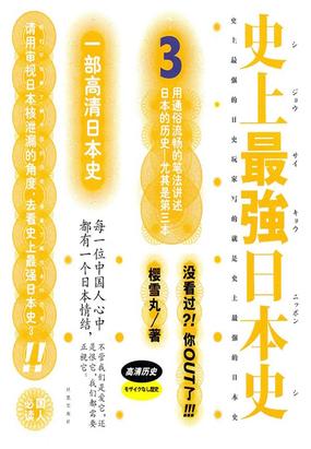 史上最強日本史3