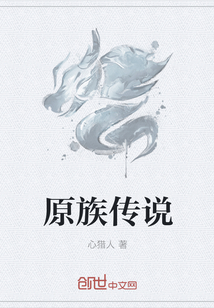 《原族传说》txt全文阅读