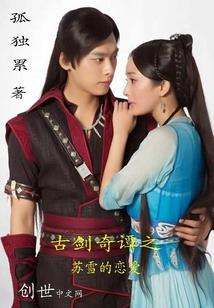 《古剑奇谭之苏雪的恋爱》txt全文阅读