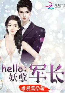 《Hello:妖孽军少》txt全文阅读