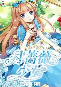 月蔷薇少女全文阅读