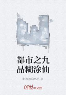 都市之九品糊涂仙全文阅读