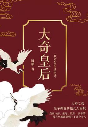 大奇皇后(全集1-7卷)