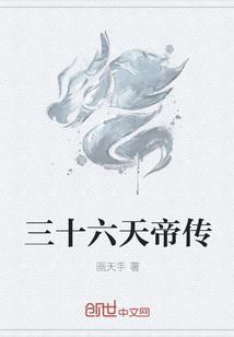 《三十六天帝传》txt全文阅读