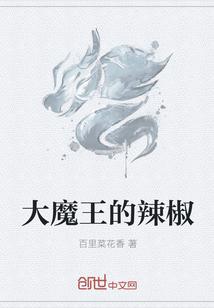 《大魔王的辣椒》txt全文阅读