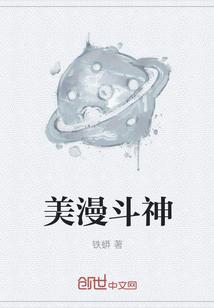《美漫斗神》txt全文阅读