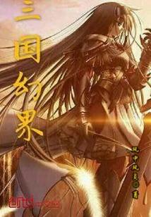 《三国幻界》txt全文阅读