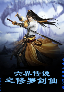 《六界传说之修罗剑仙》txt全文阅读