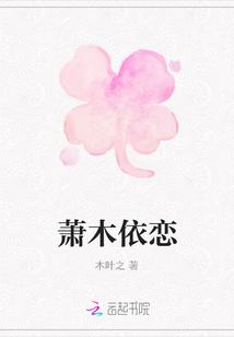 萧木依恋全文阅读