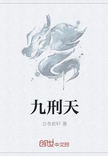 九刑天全文阅读