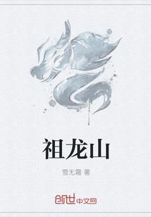 祖龙山全文阅读
