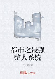 《都市之最强整人系统》txt全文阅读